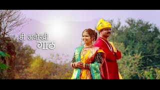 Traditional Prewedding | Hee Anokhi Gaath | Kajal & Ganesh | Maharashtra Traditional Wedding