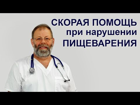 Болит желудок и поджелудочная железа