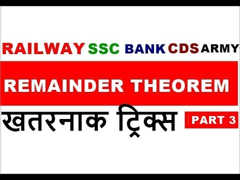REMAINDER THEOREM SHORTCUTS TRICKS| Railway | SSC | CGL | CHSL | BANK | CPO | CAT| PO | in HINDI