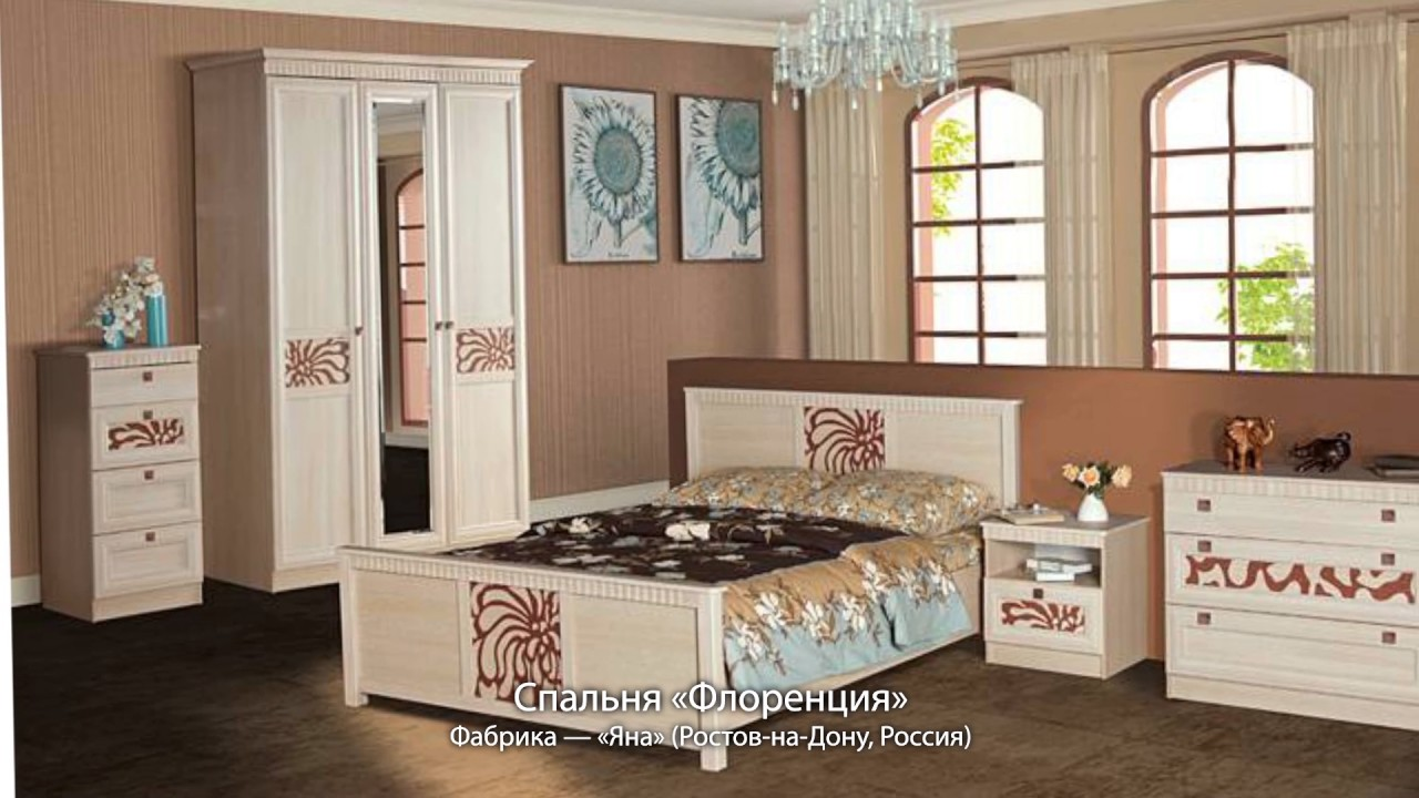Спальни фабрики «Яна»