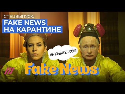 Эпоха пандемии: Собчак врет, Малахов берет интервью у коронавируса, а Соловьев защищает Навального