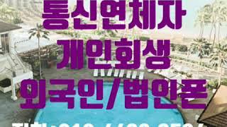 김해선불폰 아이폰6 SK폰으로 무제한 개통후기