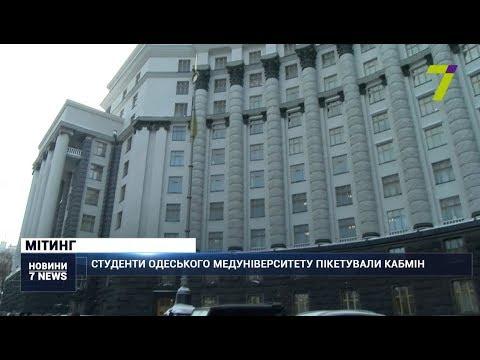 Новости 7 канал Одесса: Студенти Одеського медуніверситету пікетували Кабмін
