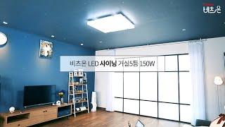비츠온 LED 샤이닝 거실5등 150W