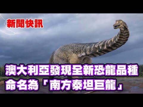 新聞快訊   澳大利亞發現全新恐龍品種 命名為「南方泰坦巨龍」