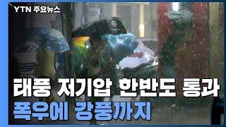 [날씨] 태풍 저기압 한반도 통과...폭우에 강풍까지 / YTN