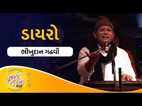 Dayro By Padma Shri Bhikhudan Gadhvi | Gujarati Jalso