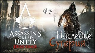 Assassin's Creed Unity: Dead Kings. Наследие Сугерия. Все загадки + получаем «Орел Сугерия»