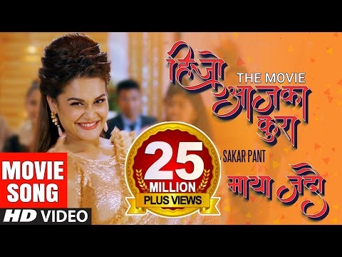 maya-jadau-|-nepali-movie-hijo-aja-ka-kura-song-2020-|-ram-krishna-dhakal-&-melina-rai