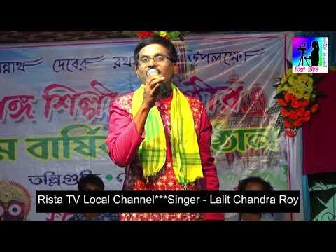 Lalit Chandra Roy 'A' Grade Singer Of Folk Bhaowaiya Song HD