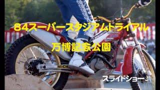 84スーパースタジアムトライアル 大阪 万博記念公園 スライドショー