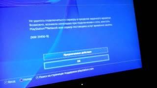 Проблема с PSN NW-31456-9(Интернет на консоле есть. Но не могу зайти в PSN Network. Кто знает пожалуйста помогите или дайте информацию..., 2015-04-14T13:46:45.000Z)