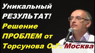 Уникальный РЕЗУЛЬТАТ Решение ПРОБЛЕМ от Торсунова О Г Москва