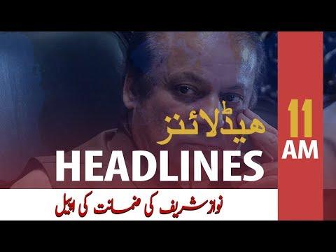 ARY News Headlines| LHC summons medical board's report on Nawaz Sharif's health | 11AM | 25Oct 2019 thumbnail