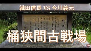織田信長 vs 今川義元 桶狭間古戦場 豊明市(歴史の跡地シリーズ10)