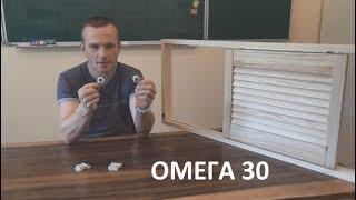 Раздвижная система для кухонных шкафчиков, шкафов- купе и перегородок Омега 30