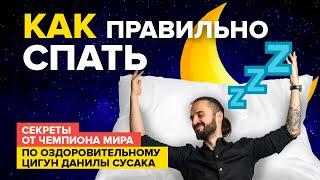 Как правильно спать? Секреты чемпиона мира по оздоровительному Цигун Данилы Сусака.