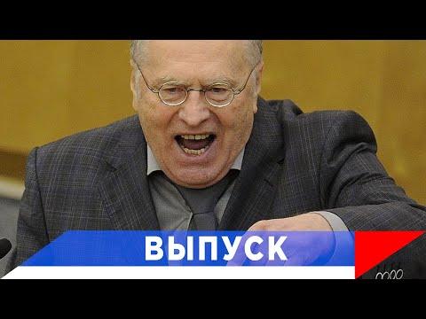 Жириновский: Холодная война продолжается!