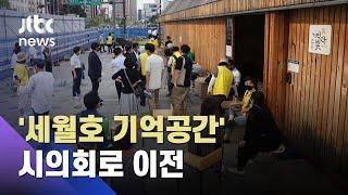 세월호 유가족 '기억공간' 자진철거…시의회로 이전 / JTBC 아침&