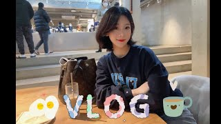 Vlog | 자취생의 작은 일상  (블루보틀, 단발레이…