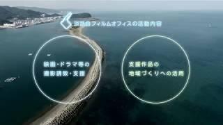 淡路島フィルムオフィス活動紹介2018