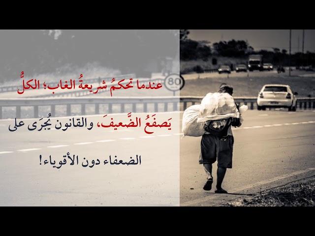 حِكَم وفوائد مقتبسة من كلمات لأبي بصير الطرطوسي، عبد المنعم مصطفى حليمة 27