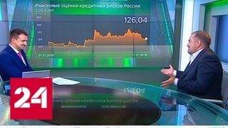 Экономика. Курс дня, 17 июля 2018 года - Россия 24