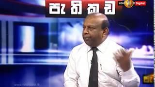 Pathikada Sirasa TV 22nd May 2019 Thumbnail
