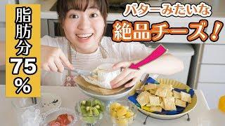 はるあんの美味しい料理動画へようこそ♪ 生ハムと手作りクラッカーとフルーツと。絶対食べたくなるはず! *** 「チャンネル登録・グッド...
