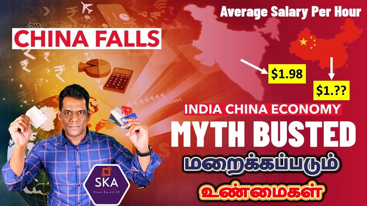 அப்பட்டமான பொய்கள் |  India China Average Salary Comparison | Per Hour Salary |Tamil | SKA