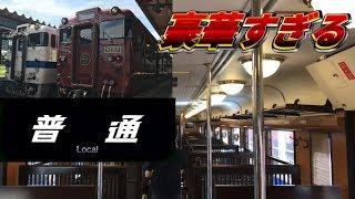 日本一優雅な「普通列車」の旅〈肥薩線観光列車 いさぶろう・しんぺい号吉松→人吉 乗車記〉【乗り得列車】