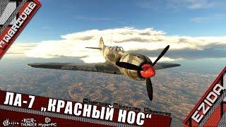 Ла-7 'Красный нос' | War Thunder