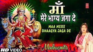माँ मेरे भाग्य जगा दे I Maa Mere Bhagya Jaga De I MADHUSMITA I New Devi Bhajan I Full Audio Song