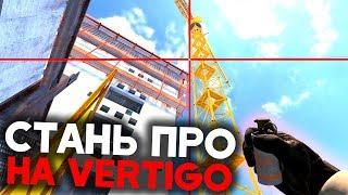 Как научится играть на Vertigo ? Лайфхаки, Смоки, Фишки на Вертиго в кс го
