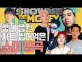 쇼미더머니 띵곡 모음  | 국내 음원 차트 씹어먹은 쇼미 띵곡 몰아듣기 [Playlist] | 가사 | Official Lyric Playlist