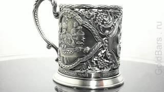Серебряные подстаканники с логотипом или гербом, производство. GoldBars.ru(, 2016-01-20T15:27:11.000Z)