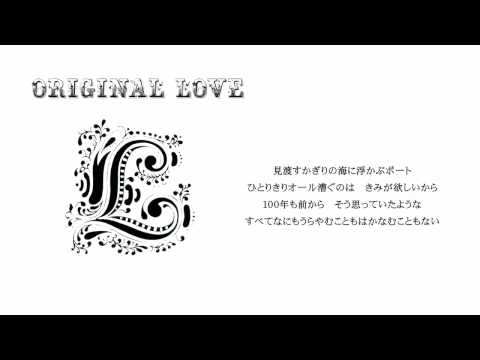 ORIGINAL LOVE - 神々のチェス Gods Play Chess - L
