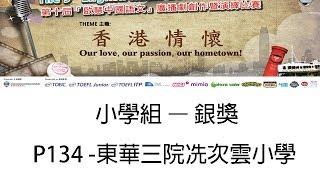 Publication Date: 2017-05-24 | Video Title: 《第十屆「啟慧中國語文」 廣播劇創作暨演繹比賽》小學組銀獎