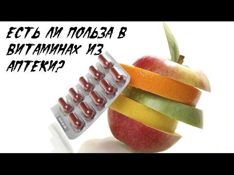 Помогают ли витамины и есть ли польза в витаминах из аптеки?