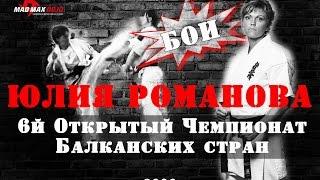 Юлия Романова. 6й Открытый Чемпионат Балканских стран. Киокушинкай каратэ. Бой