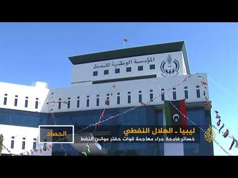 خسائر ليبيا النفطية جراء اشتعال موانئ راس لانوف  - نشر قبل 5 ساعة