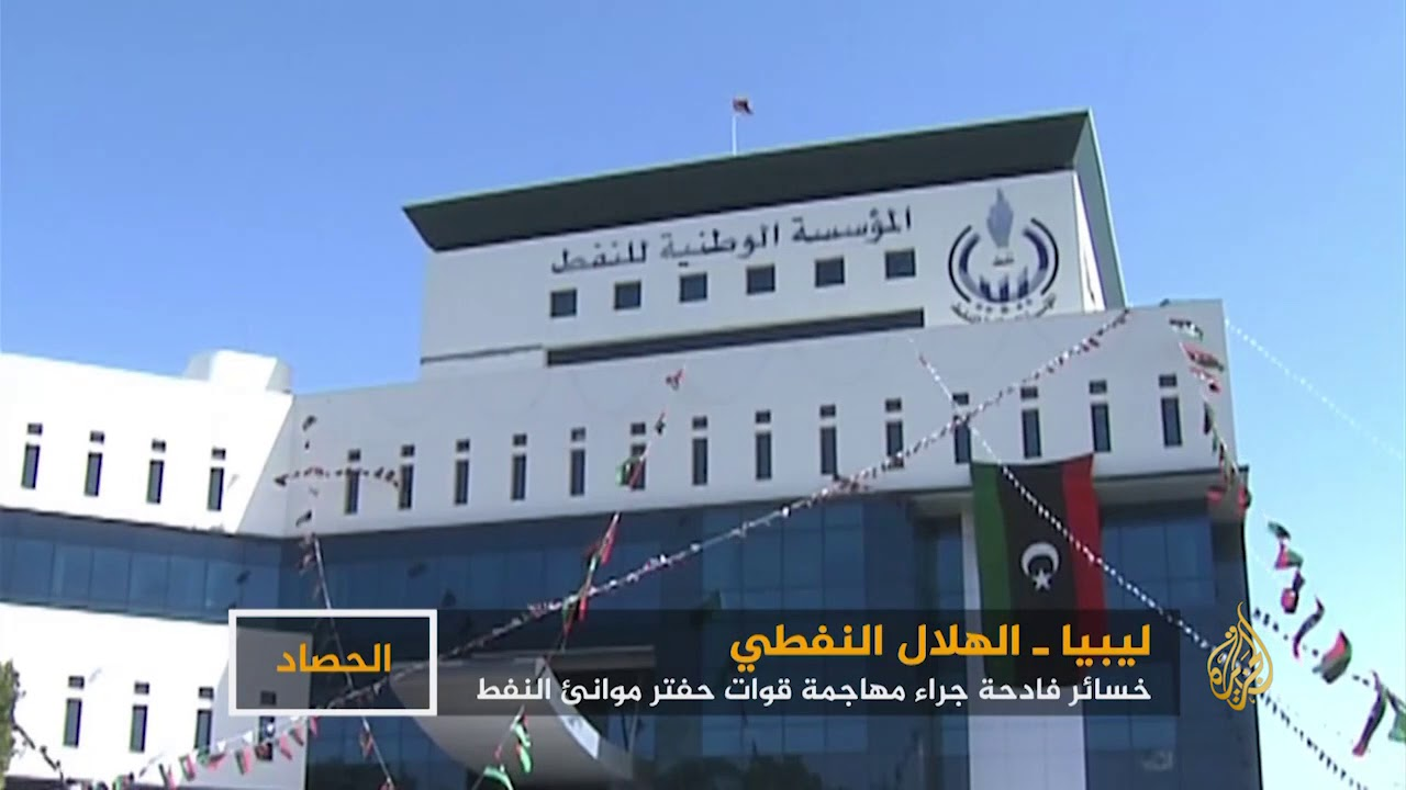 الجزيرة:خسائر ليبيا النفطية جراء اشتعال موانئ راس لانوف