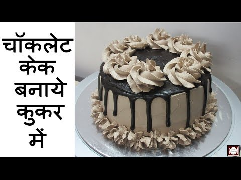 बिना अंडे वाला चॉकलेट केक बनाये कुकर में  | Chocolate Cake in Cooker | Chocolate Cake without Oven thumbnail