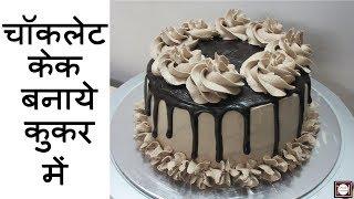 बिना अंडे वाला चॉकलेट केक बनाये कुकर में  | Chocolate Cake in Cooker | Chocolate Cake without Oven