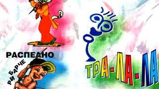 Download Kaliopi Petrevska - Amigos Muchachos - Detski HITOVI - (Album 2006) - Senator Music Bitola Mp3