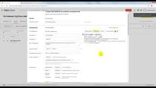 3.7. Адрес и телефон (обучение Яндекс Директ)