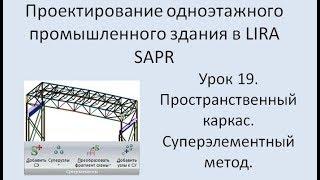 Проектирование одноэтажного промышленного здания в Lira Sapr Урок 19