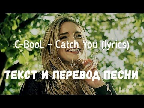 C-BooL - Catch You (lyrics текст и перевод песни)