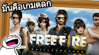 FREE FIRE - เป็นเกมตลก #3 [รีวิวเกมโคตรฮา]