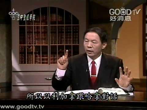 空中聖經學院~舊約歷史書導論(1)~文以載道的歷史書 - YouTube
